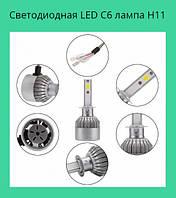 Светодиодная LED C6 лампа Н11!Лучший подарок