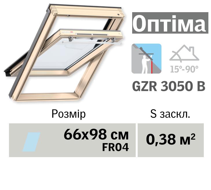 Мансардне вікно VELUX Оптіма (нижня ручка, 66*98 см)