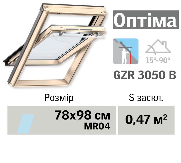 Мансардне вікно VELUX Оптіма (нижня ручка, 78*98 см)