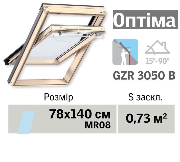 Мансардне вікно VELUX Оптіма (нижня ручка, 78*140 см)