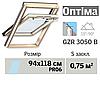 Мансардне вікно VELUX Оптіма (нижня ручка, 94*118 см)