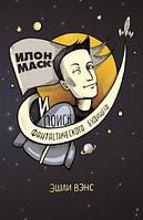 Ілон Маск і пошук фантастичного майбутнього Ешлі Венс