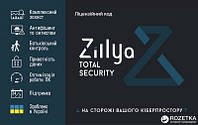 Zillya! Total Security ( 1 ПК/ 1рік)