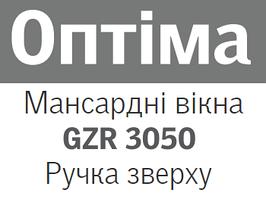Мансардні вікна VELUX GZR 3050(верхня ручка)