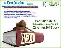 Нові Кодекси України станом на 02 квітня 2018 року. Чого чекати від змін?