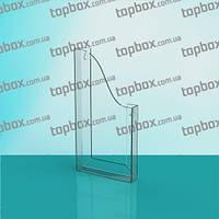 Акриловый карман для полиграфии под формат еврофлаер (99x210) вертикальный. Глубина 25 мм
