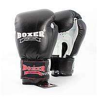 Боксерские перчатки кожаные 14 унций Boxer Элит (bx-0076)