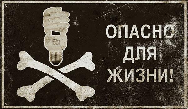 Безопасность светодиодных ламп