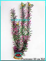 Растение 50см №3