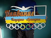 Медальница, вешалка для медалей, медальниця, вешалка для медалей плавание