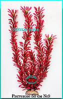 Растение 50см №9