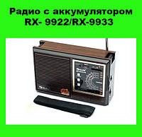Радио с аккумулятором RX- 9922/RX-9933!Опт