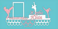 Медальница, вешалка для медалей, медальниця, вешалка для медалей тейквондо, тхеквондо