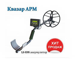 Металлоискатель КВАЗАР АРМ с дискриминацией до 2 метров!