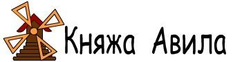 ООО «Княжа Авила»
