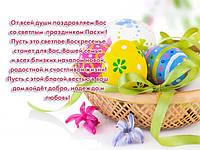 СО СВЕТЛЫМ ПРАЗДНИКОМ ПАСХИ !!! 6km.com.ua желает мира и добра Вашему дому!!!