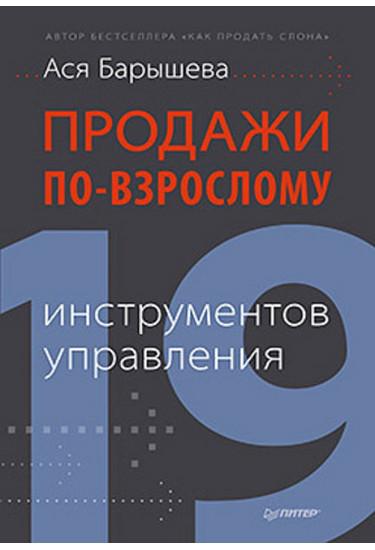 Продажи по-взрослому: 19 инструментов управления.Барышева А.