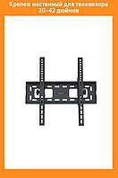 Крепеж настенный для телевизора 20-42 дюймов HDL 115E!Акция