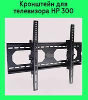 Крепеж настенный для телевизора 32-63 дюймов HP 300!Акция