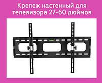 Крепеж настенный для телевизора 27-60 дюймов HDL 115D