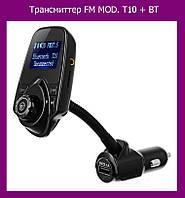 Трансмиттер FM MOD. T10 + BT!Акция