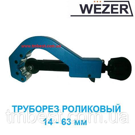 Труборіз Ø14 - 63 мм роликовий Wezer, фото 2