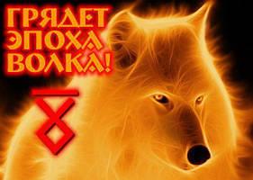Эра Волка - В лето 7521 (2012 год) произошла смена эпох