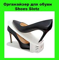 Органайзер для обуви Shoes Slotz!Акция