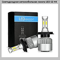 Светодиодная автомобильная лампа LED S2 H4!Акция