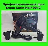 Профессиональный фен Braun Satin-Hair 9912