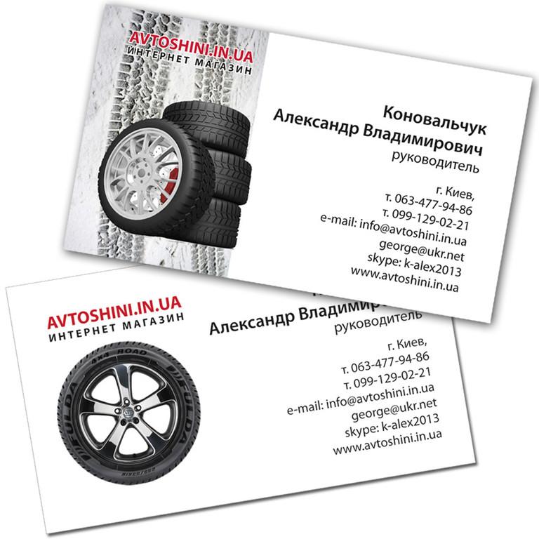 Дизайн визитки магазина автозапчастей