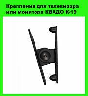 Крепления для телевизора или монитора КВАДО К-19!Акция