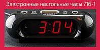 Электронные настольные часы 716-1!Опт