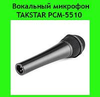 Вокальный микрофон TAKSTAR PCM-5510!Опт