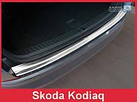 Защитная накладка на задний бампер Skoda Kodiaq