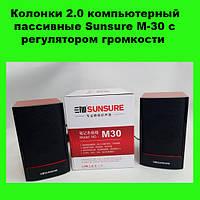 Колонки 2.0 компьютерный пассивные Sunsure M-30 с регулятором громкости!Опт
