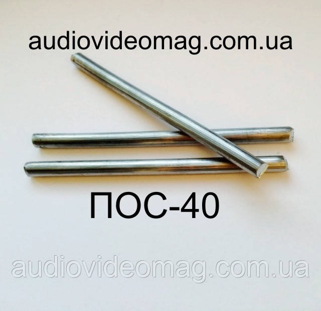 Припой ПОС-40 пруток (вес 50 грамм), диаметр 7.4 мм, длина 11 см