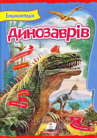 Енциклопедія динозаврів. Резніченко Людмила