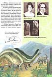 Енциклопедія динозаврів. Резніченко Людмила, фото 4