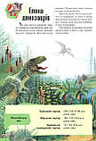 Енциклопедія динозаврів. Резніченко Людмила, фото 7