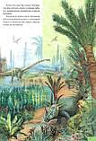 Енциклопедія динозаврів. Резніченко Людмила, фото 8