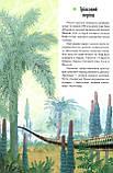 Енциклопедія динозаврів. Резніченко Людмила, фото 9