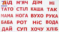 """Карточки мини украинские """"Читання за Доманом"""""""