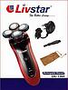 Электробритва Livstar LSU-1564 аккумуляторная роторная на 4 головки моющаяся в воде