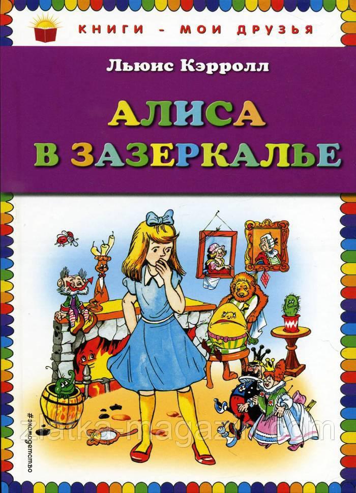 Алиса в Зазеркалье (илюстрациил. А. Шахгелдяна) - Льюис Кэрролл (9785699903559)