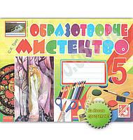 Альбом-посібник Образотворче мистецтво 5 клас Нова програма Авт: Трач С. Вид: Богдан