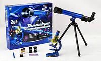 Детский набор телескоп и микроскоп CQ 031, фото 1