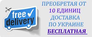 преобретая от 10 единиц доставка по украине бесплатная
