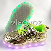 Детские светящиеся кроссовки с led подсветкой для девочек с USB золото 29р.