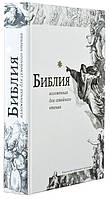 Библия изложенная для семейного чтения., фото 1